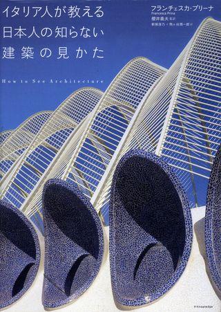 建築の見方