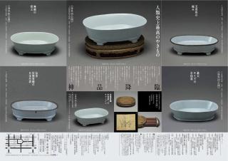 水仙盆チラシA4