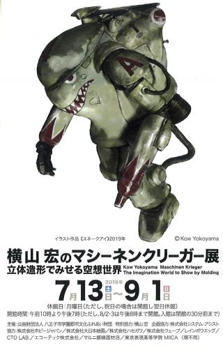 横山宏のマシーネンクリーガー展